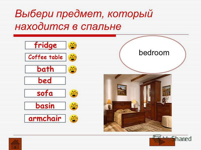 10 basin bath bed fridge cooker sofa washbasin 0 living room Выбери предмет, который находится в зале