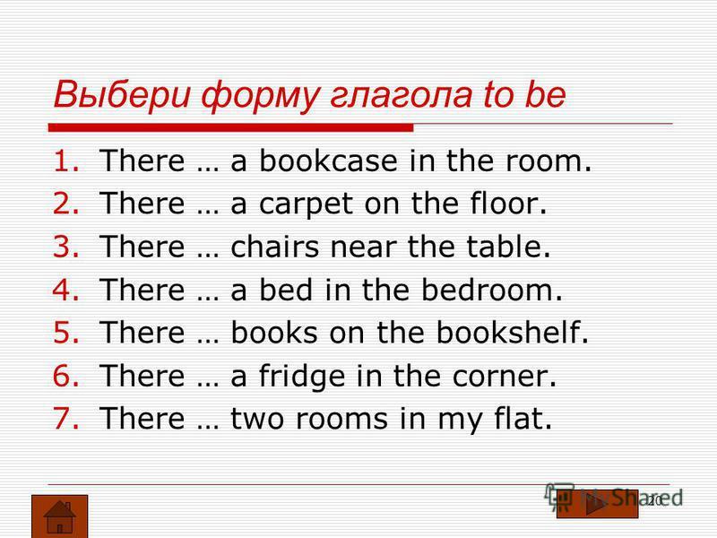 19 There is/are Конструкция there is используется с существительными в единственном числе. There is a book on the table. Конструкция there are используется с существительными во множественном числе. There are books on the table.