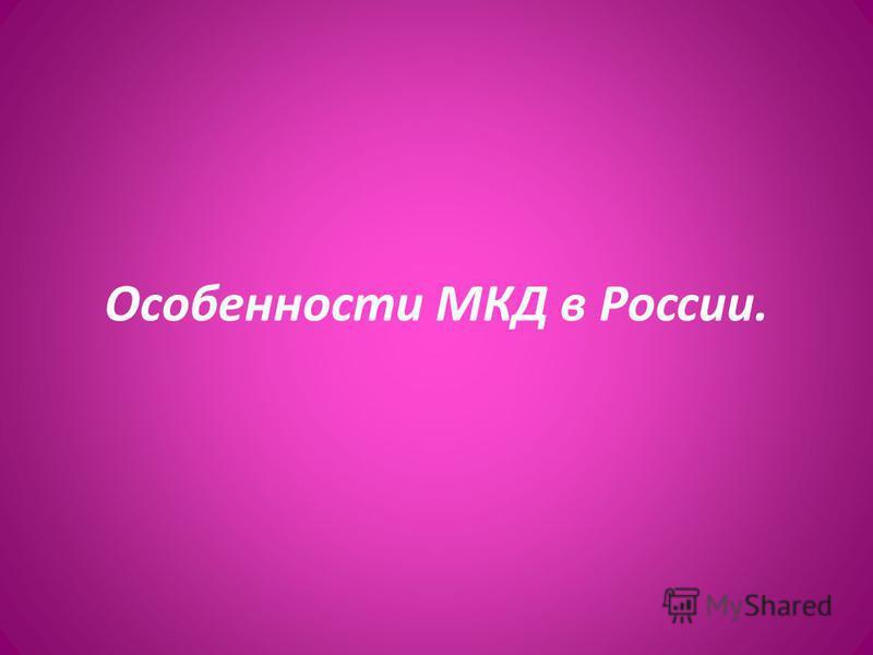Особенности МКД в России.
