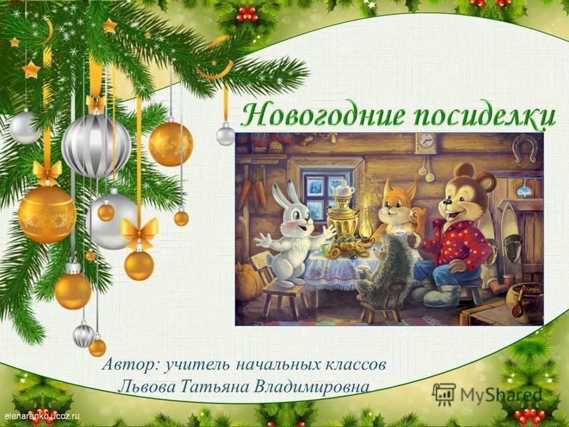 Автор: учитель начальных классов Львова Татьяна Владимировна