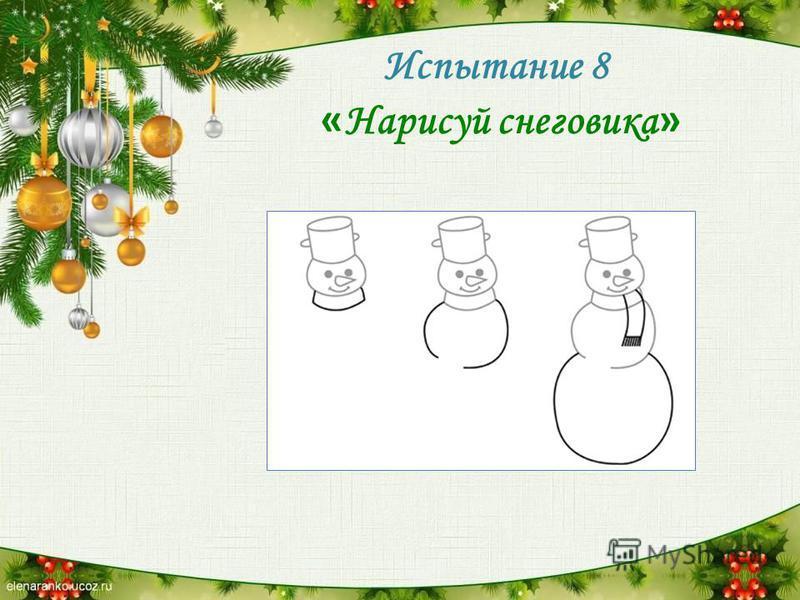 Испытание 8 « Нарисуй снеговика »