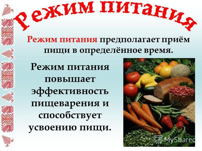 Режим питания предполагает приём пищи в определённое время. Режим питания повышает эффективность пищеварения и способствует усвоению пищи.