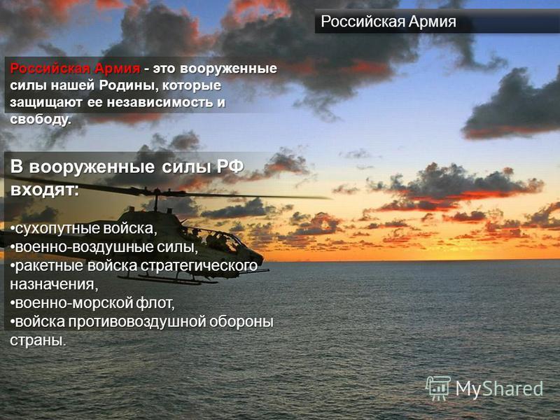 Российская Армия Российская Армия - это вооруженные силы нашей Родины, которые защищают ее независимость и свободу. В вооруженные силы РФ входят: сухопутные войска,сухопутные войска, военно-воздушные силы,военно-воздушные силы, ракетные войска страте