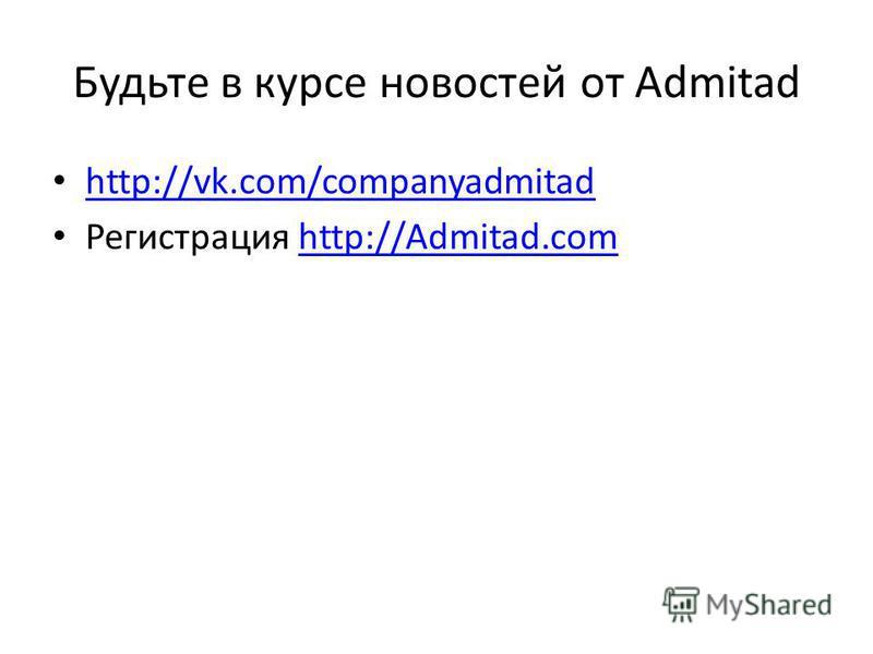 Будьте в курсе новостей от Admitad http://vk.com/companyadmitad Регистрация http://Admitad.comhttp://Admitad.com