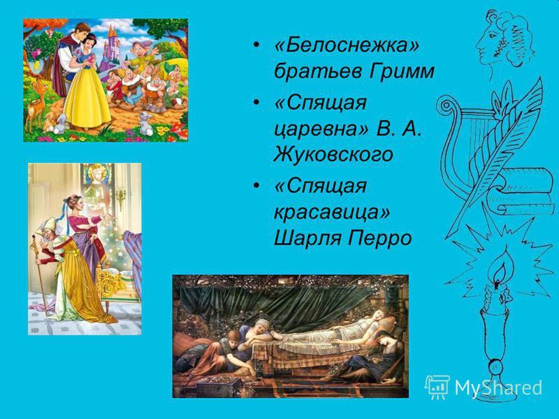 «Белоснежка» братьев Гримм «Спящая царевна» В. А. Жуковского «Спящая красавица» Шарля Перро