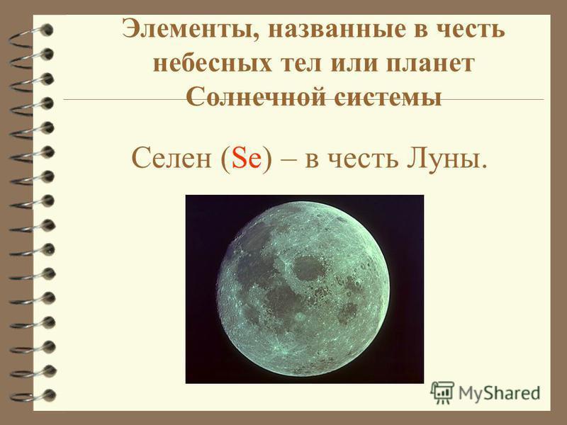 Селен (Se) – в честь Луны. Элементы, названные в честь небесных тел или планет Солнечной системы