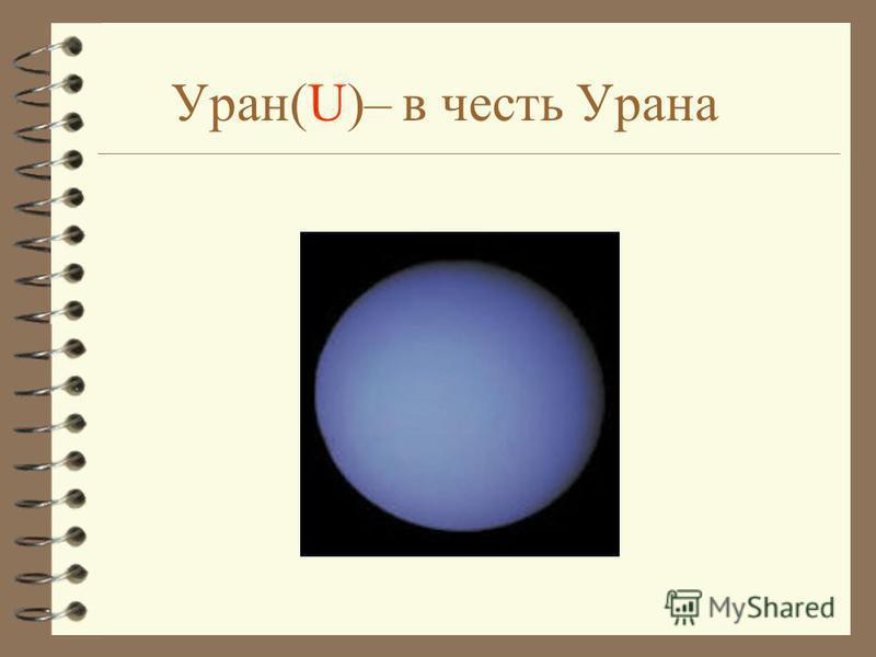 Уран(U)– в честь Урана