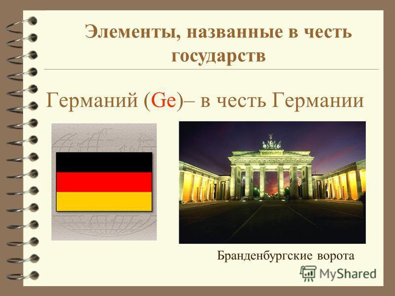 Германий (Ge)– в честь Германии Бранденбургские ворота Элементы, названные в честь государств