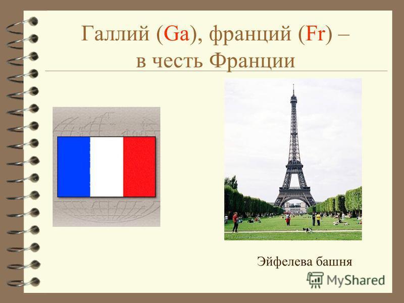 Галлий (Ga), франций (Fr) – в честь Франции Эйфелева башня