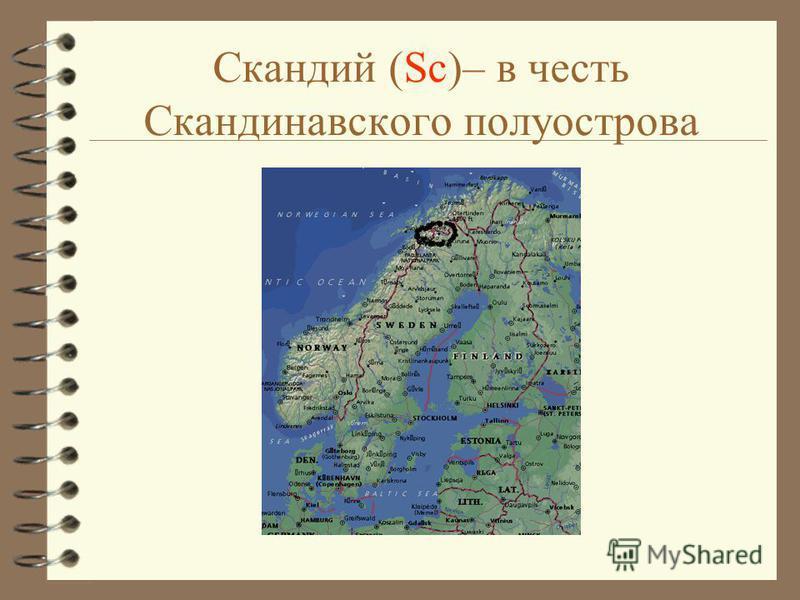 Скандий (Sc)– в честь Скандинавского полуострова