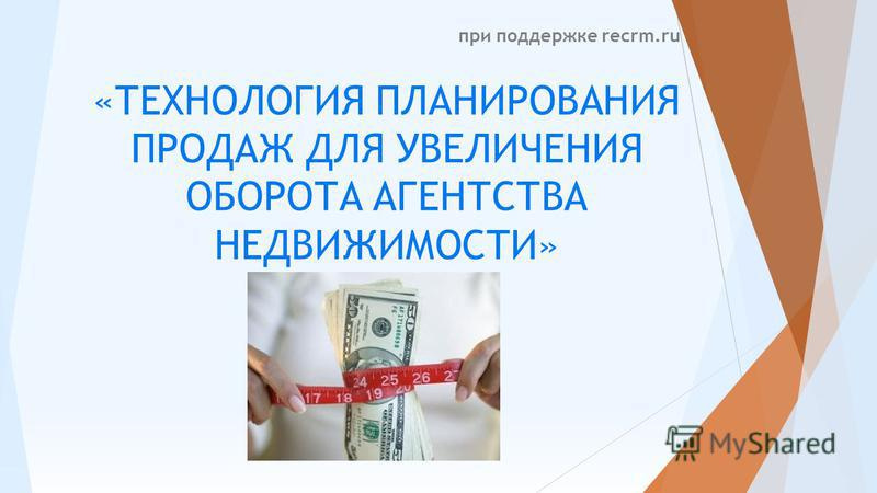 «ТЕХНОЛОГИЯ ПЛАНИРОВАНИЯ ПРОДАЖ ДЛЯ УВЕЛИЧЕНИЯ ОБОРОТА АГЕНТСТВА НЕДВИЖИМОСТИ» при поддержке recrm.ru