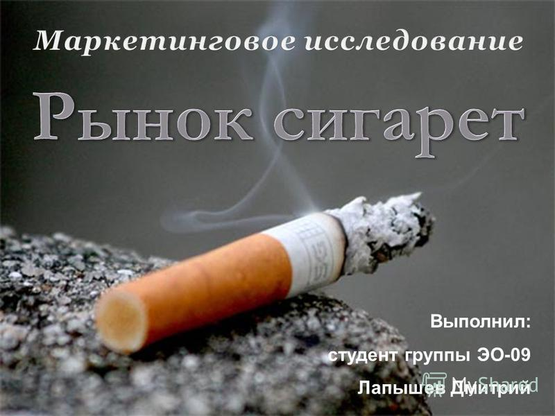 Выполнил: студент группы ЭО-09 Лапышев Дмитрий