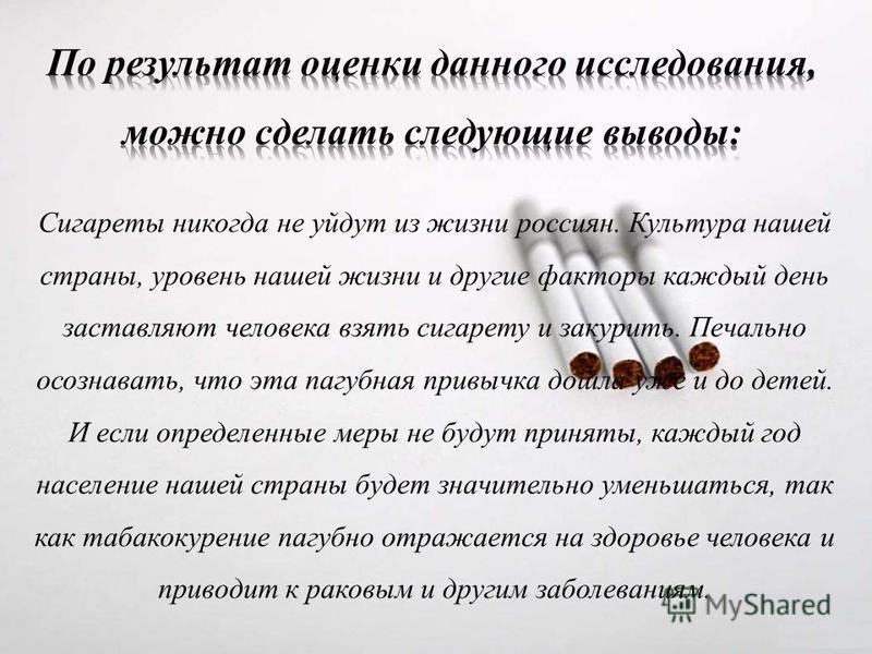 Сигареты никогда не уйдут из жизни россиян. Культура нашей страны, уровень нашей жизни и другие факторы каждый день заставляют человека взять сигарету и закурить. Печально осознавать, что эта пагубная привычка дошла уже и до детей. И если определенны