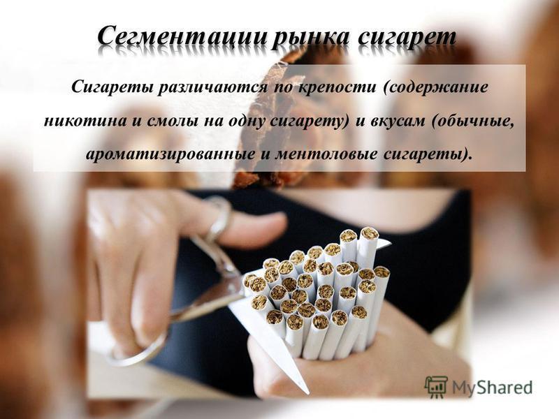 Сигареты различаются по крепости (содержание никотина и смолы на одну сигарету) и вкусам (обычные, ароматизированные и ментоловые сигареты).