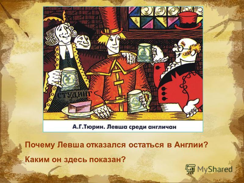 Почему Левша отказался остаться в Англии? Каким он здесь показан?