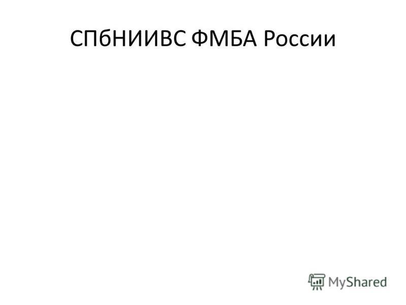 СПбНИИВС ФМБА России