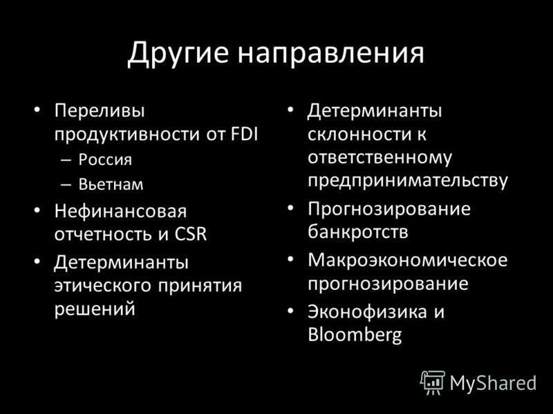 Другие направления Переливы продуктивности от FDI – Россия – Вьетнам Нефинансовая отчетность и CSR Детерминанты этического принятия решений Детерминанты склонности к ответственному предпринимательству Прогнозирование банкротств Макроэкономическое про