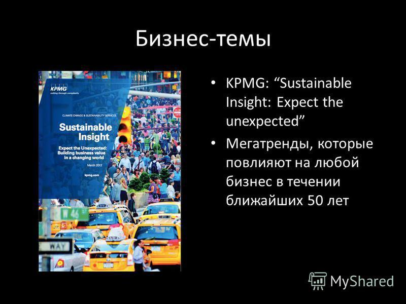 Бизнес-темы KPMG: Sustainable Insight: Expect the unexpected Мегатренды, которые повлияют на любой бизнес в течении ближайших 50 лет