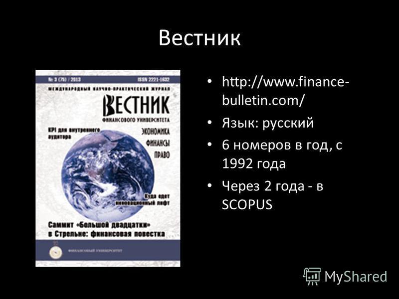 Вестник http://www.finance- bulletin.com/ Язык: русский 6 номеров в год, с 1992 года Через 2 года - в SCOPUS