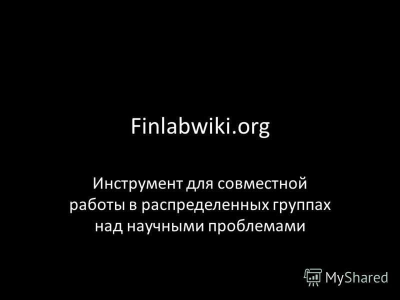 Finlabwiki.org Инструмент для совместной работы в распределенных группах над научными проблемами