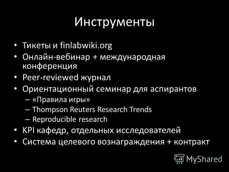 Инструменты Тикеты и finlabwiki.org Онлайн-вебинар + международная конференция Peer-reviewed журнал Ориентационный семинар для аспирантов – «Правила игры» – Thompson Reuters Research Trends – Reproducible research KPI кафедр, отдельных исследователей
