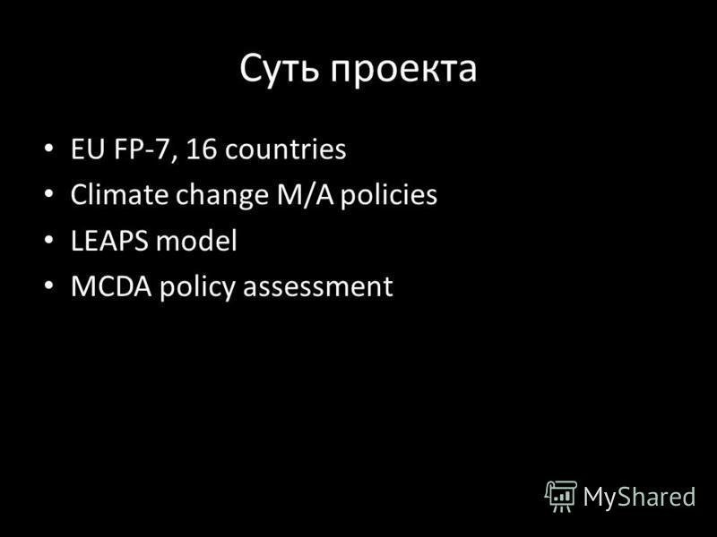 Суть проекта EU FP-7, 16 countries Climate change M/A policies LEAPS model MCDA policy assessment