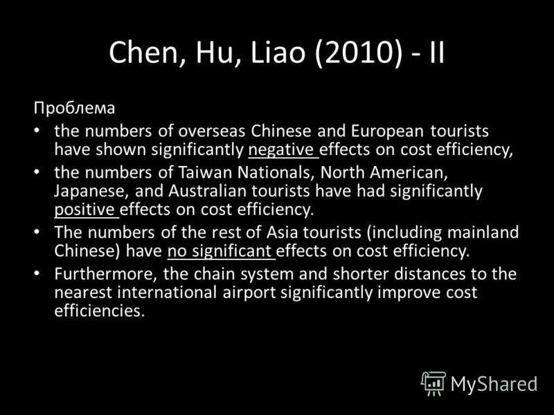 Chen, Hu, Liao (2010) - II Проблема the numbers of overseas Chinese and European tourists have shown significantly negative effects on cost efficiency, the numbers of Taiwan Nationals, North American, Japanese, and Australian tourists have had signif