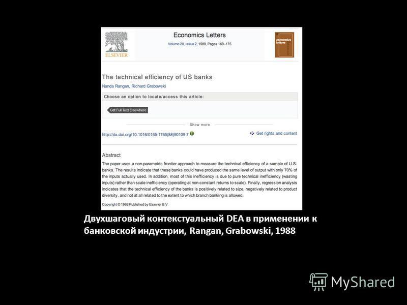 Двухшаговый контекстуальный DEA в применении к банковской индустрии, Rangan, Grabowski, 1988