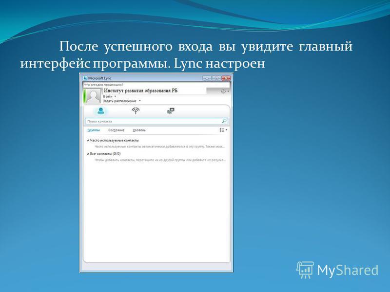 После успешного входа вы увидите главный интерфейс программы. Lync настроен