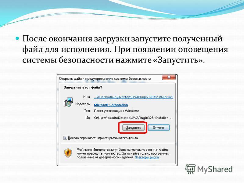 После окончания загрузки запустите полученный файл для исполнения. При появлении оповещения системы безопасности нажмите «Запустить».