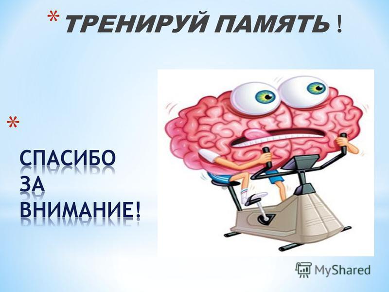 * ТРЕНИРУЙ ПАМЯТЬ !