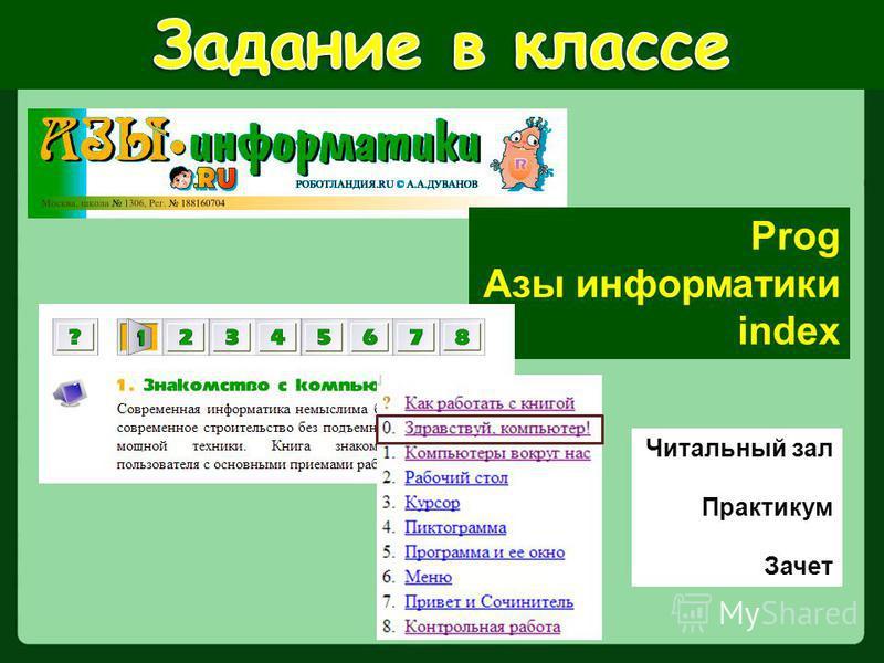 Prog Азы информатики index Читальный зал Практикум Зачет
