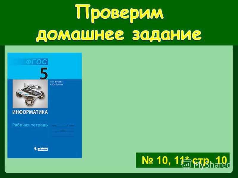 10, 11* стр. 10
