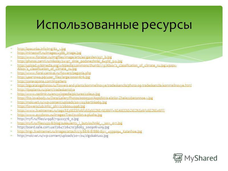 http://kpacotka.info/img/62_1. jpg http://mirtestoff.ru/images/4386_image.jpg http://www.florabar.ru/imgfiles/Image/articles/garden/237_b.jpg http://photos.zamri.ru/nikolay/24197_sinie_podsnezhniki_645fd_512. jpg http://upload.wikimedia.org/wikipedia