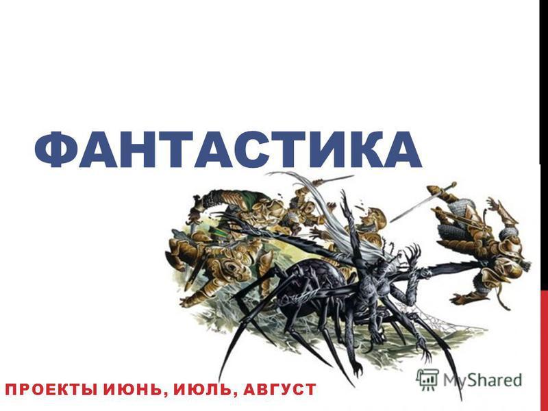 ФАНТАСТИКА ПРОЕКТЫ ИЮНЬ, ИЮЛЬ, АВГУСТ
