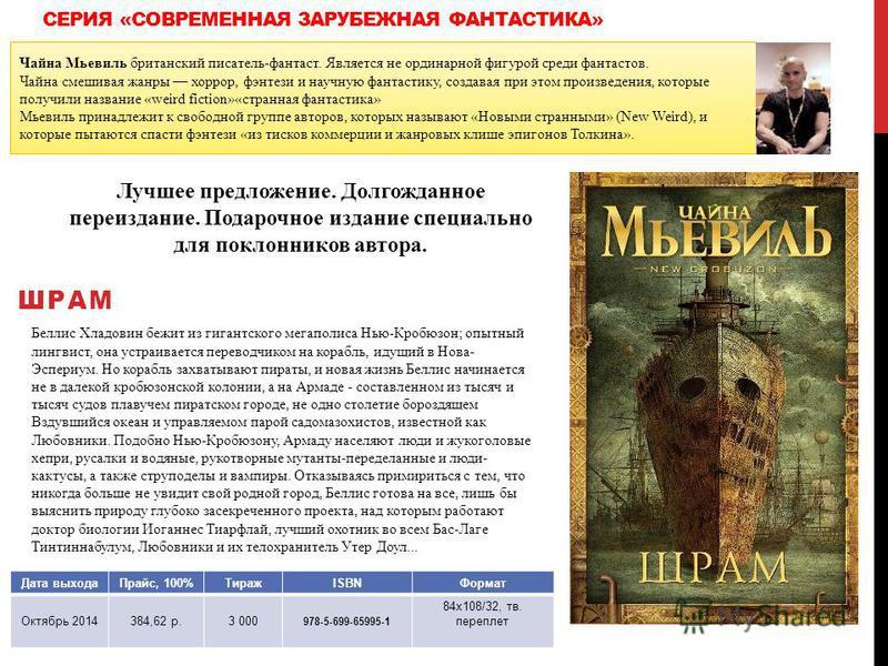 Чайна Мьевиль британский писатель-фантаст. Является не ординарной фигурой среди фантастов. Чайна смешивая жанры хоррор, фэнтези и научную фантастику, создавая при этом произведения, которые получили название «weird fiction»«странная фантастика» Мьеви