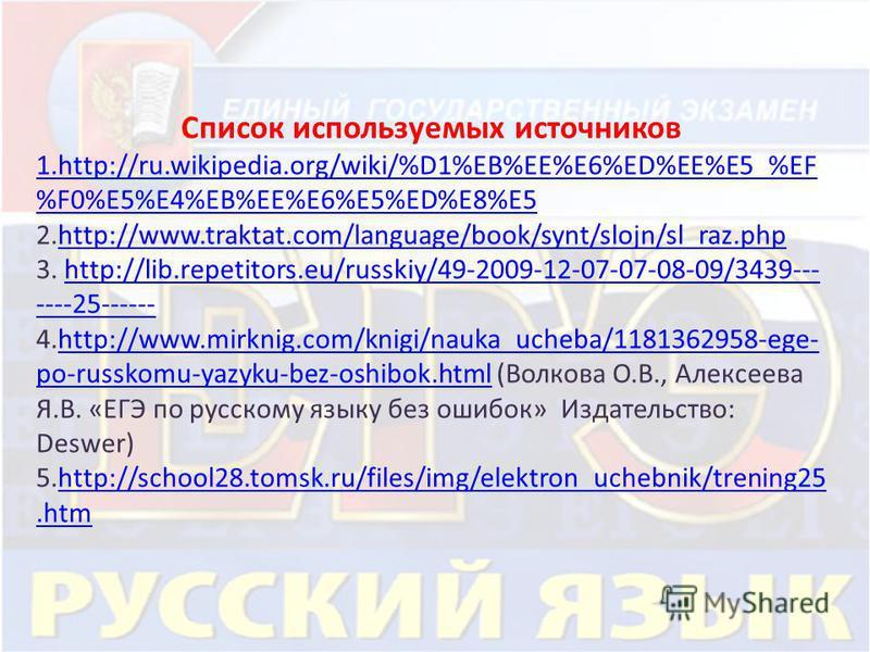 Список используемых источников 1.http://ru.wikipedia.org/wiki/%D1%EB%EE%E6%ED%EE%E5_%EF %F0%E5%E4%EB%EE%E6%E5%ED%E8%E5 2.http://www.traktat.com/language/book/synt/slojn/sl_raz.phphttp://www.traktat.com/language/book/synt/slojn/sl_raz.php 3. http://li