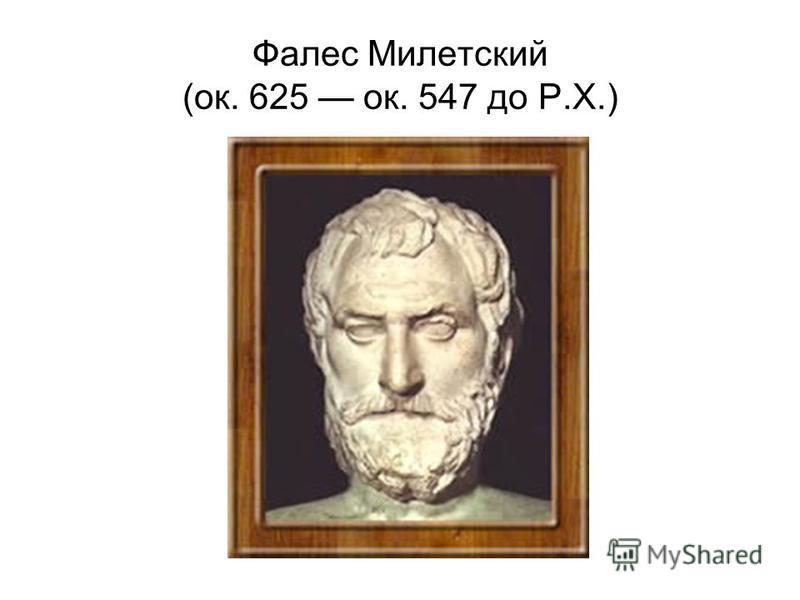 Фалес Милетский (ок. 625 ок. 547 до Р.Х.)