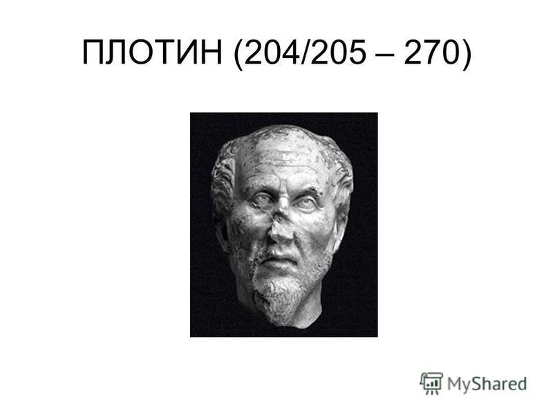 ПЛОТИН (204/205 – 270)
