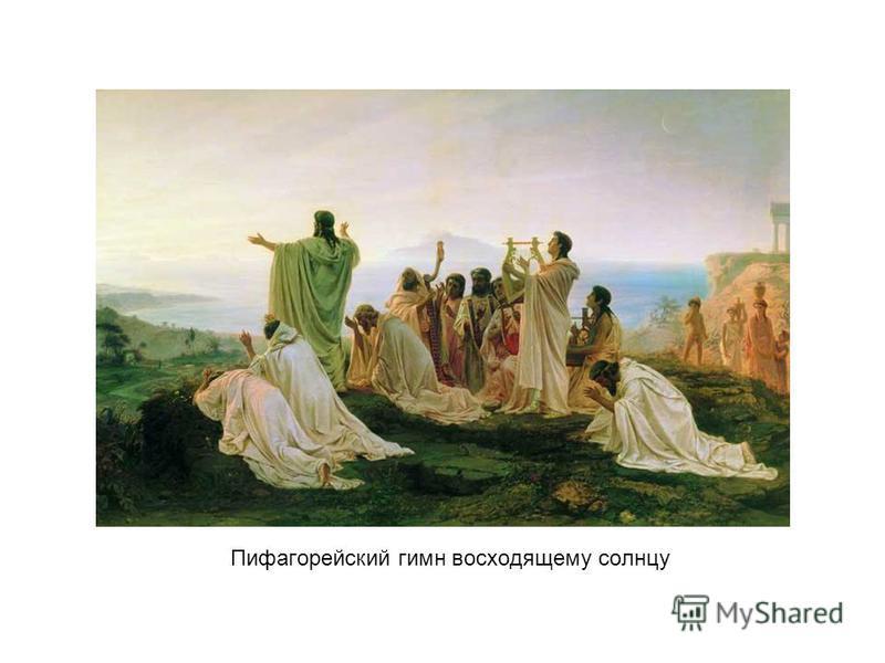 Пифагорейский гимн восходящему солнцу