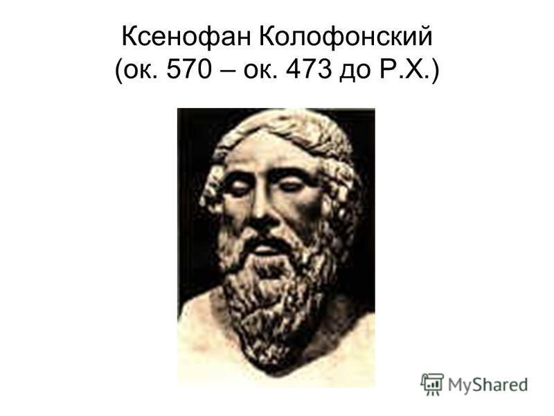 Ксенофан Колофонский (ок. 570 – ок. 473 до Р.Х.)