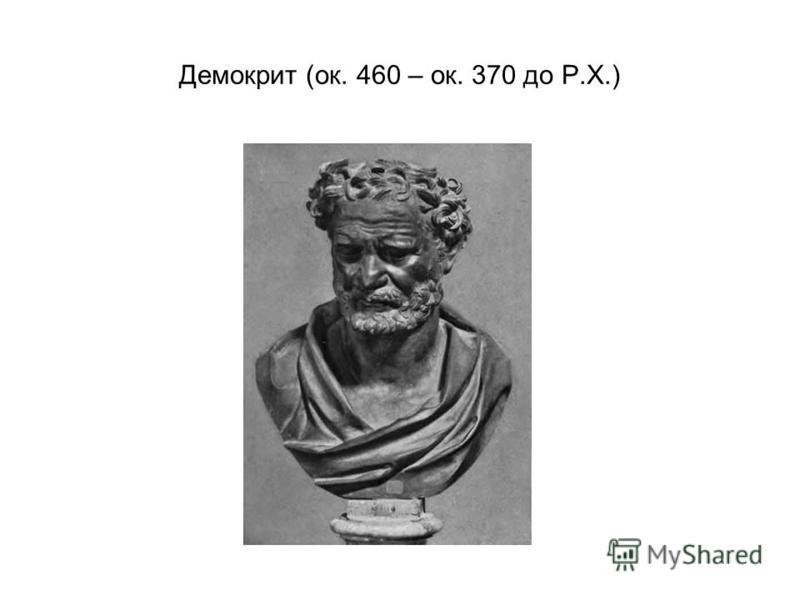 Демокрит (ок. 460 – ок. 370 до Р.Х.)