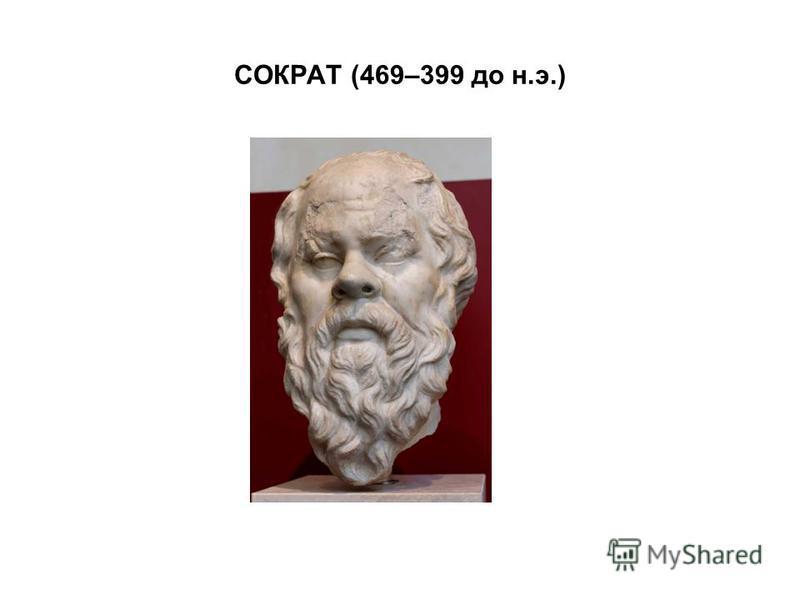 СОКРАТ (469–399 до н.э.)