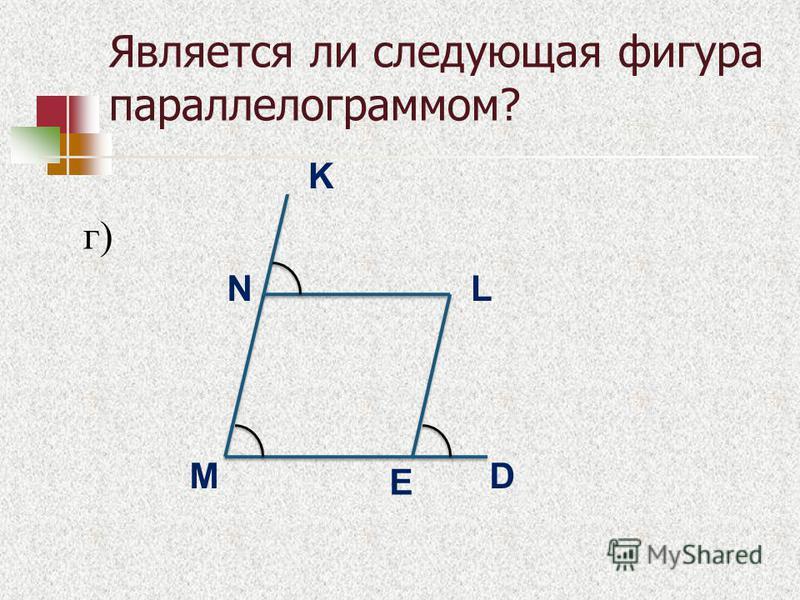 Является ли следующая фигура параллелограммом? г) N E K MD L