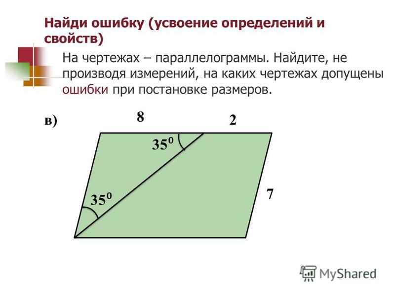 Найди ошибку (усвоение определений и свойств) На чертежах – параллелограммы. Найдите, не производя измерений, на каких чертежах допущены ошибки при постановке размеров. в) 35 8 7 2