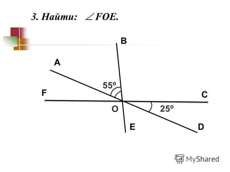 3. Найти: FOE. A B C D O 25 E F 55