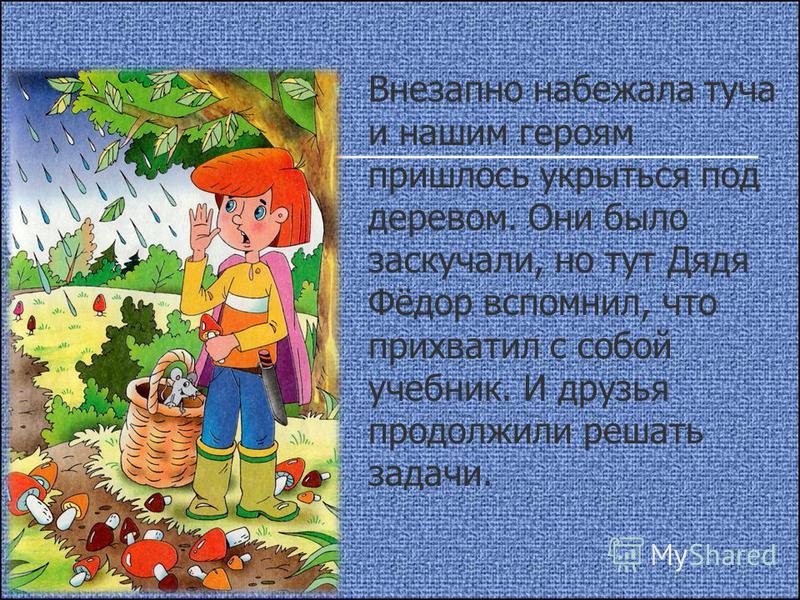 Внезапно набежала туча и нашим героям пришлось укрыться под деревом. Они было заскучали, но тут Дядя Фёдор вспомнил, что прихватил с собой учебник. И друзья продолжили решать задачи.