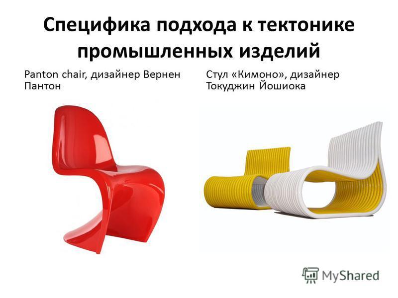 Специфика подхода к тектонике промышленных изделий Panton chair, дизайнер Вернен Пантон Стул «Кимоно», дизайнер Токуджин Йошиока