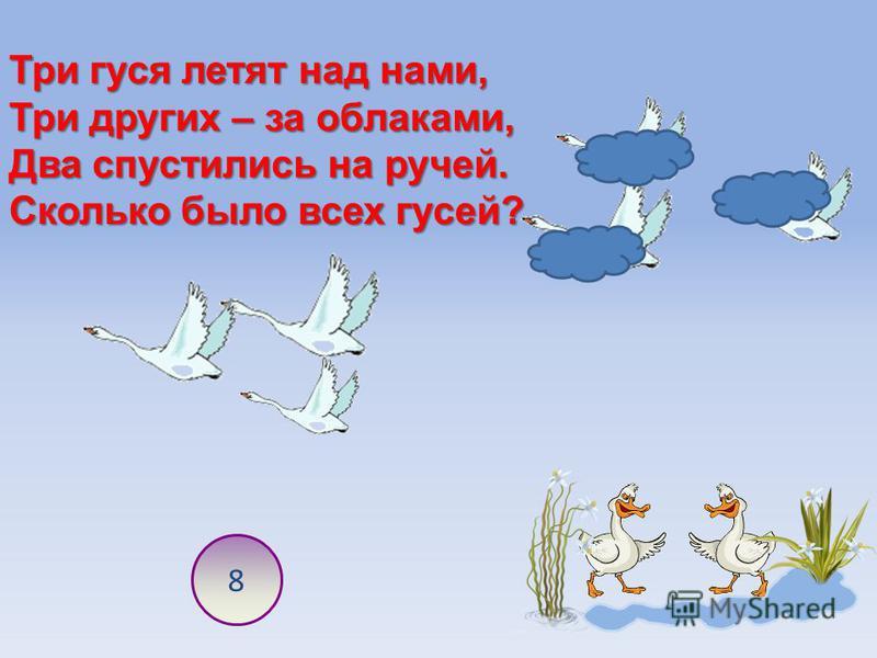 Два цыплёнка стоят, Два в скорлупке сидят Шесть яиц под крылом У наседки лежат. Сосчитай поточней, Отвечай поскорей: Сколько будет цыплят У наседки моей? 10