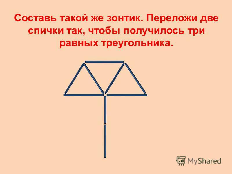 Из 9 спичек составь 4 равных треугольника.